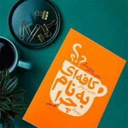 نقد و بررسی کافه ای به نام چرا اثر جان پی استرلکی