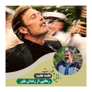 رهایی از زندان باور به همراه حسین محمودی