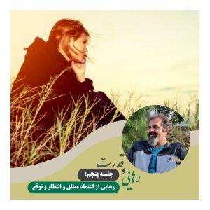 رهایی از اعتماد مطلق و انتظار و توقع به همراه دکتر علیرضا شیری